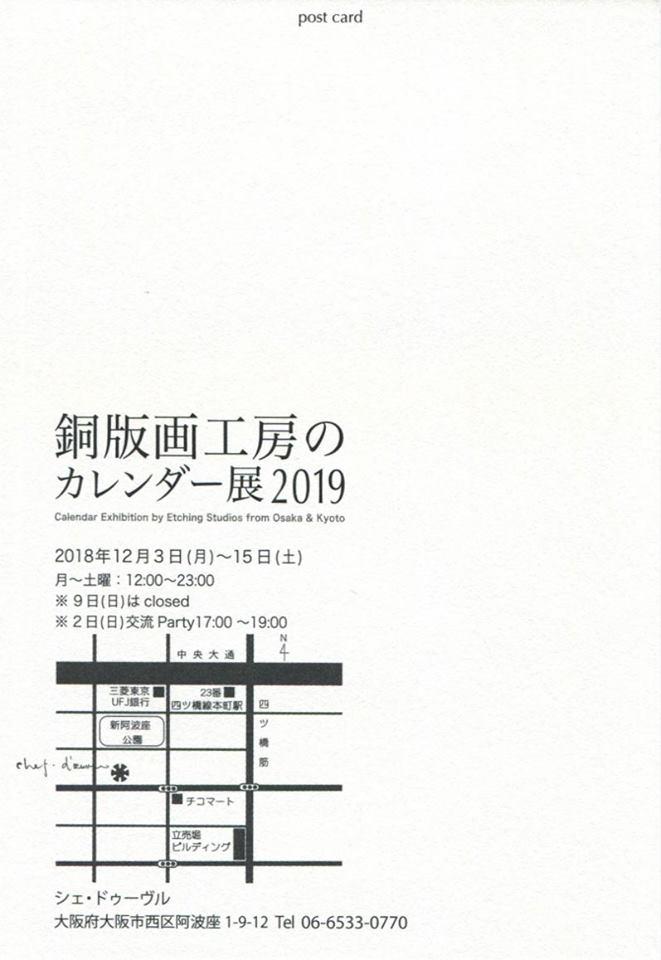 銅版画工房カレンダー展